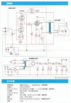 FA-50回路図.jpg