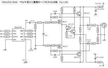 TDA1543_ペルケ式FETローパス.jpg